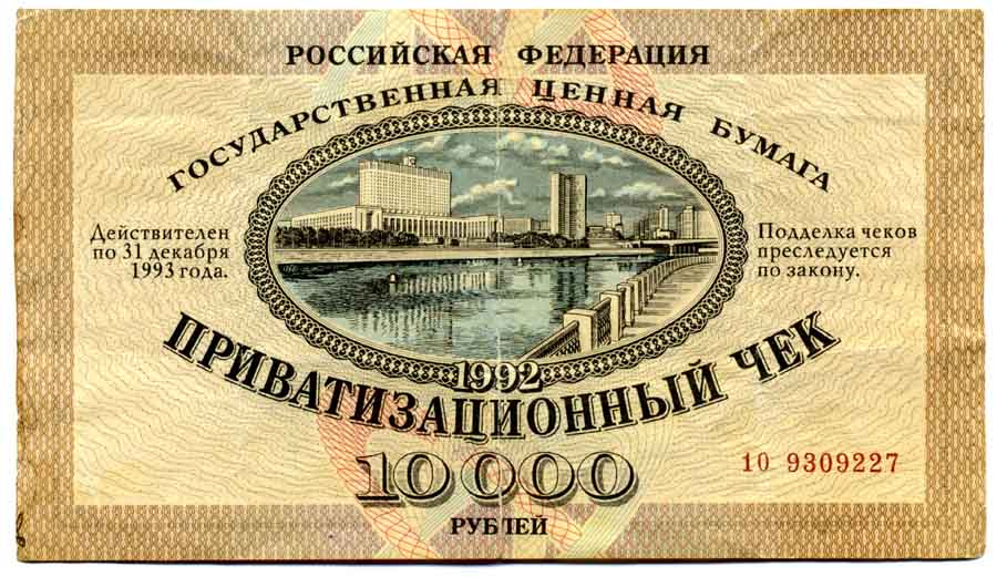 10000RublePrivatizationVoucher_1992